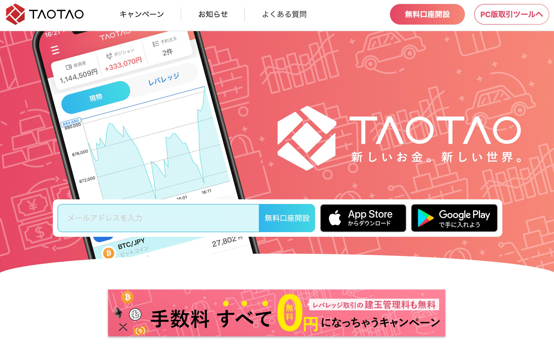 Yahoo Japan-Backed Exchange lanza mercados de crypto-yen y comercio de márgenes